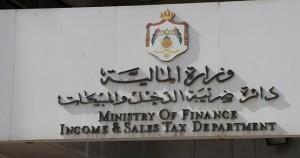الضريبة: 30 حزيران آخر موعد لتقديم إقرار الدخل لـ 2019
