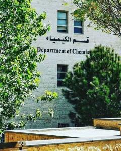 قسم الكيمياء بجامعة البترا يحصل على الاعتماد الألماني الأوروبي لأربع سنوات