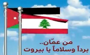 الشواربة: عمان تقف بكل إمكاناتها الى جانب بيروت