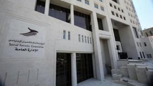 الضمان: تمديد المهلة أمام الأردنيين الراغبين بالاشتراك الاختياري التكميلي