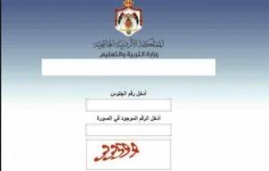 رابط نتائج التوجيهي الأردني 2020