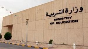الكويت تستبعد المعلمين الوافدين