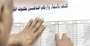 الأحوال المدنية تفصل بــ 17926 اعتراضا شخصيا على جداول الناخبين