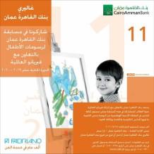 تمديد المشاركات لغاية 30/9/2020 مسابقة القاهرة عمان لرسومات الأطفال