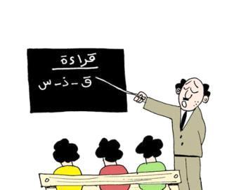 لجنتا معلمي عمان واربد : مصلحة المعلمين والطلاب فوق المصالح الشخصية والفئوية