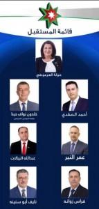 قائمة المستقبل تعلن عن اسماء مرشحيها لخوض الانتخابات النيابية في ثالثة عمان - أسماء