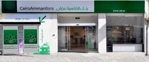 بنك القاهرة عمان يستقبل عملائه في فرع الرصيفة بحلة جديدة
