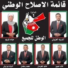 اشهار قائمة الإصلاح الوطني في أولى عمّان