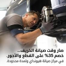 مؤسسة الوحدة للتجارة هيونداي الأردن تطلق عرض صيانة الخريف لمركز الصيانة في البيادر الصناعية