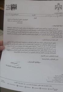 تعليق دوام الموظفين ليوم السبت في أمانة عمان الكبرى حتى نهاية العام 2020