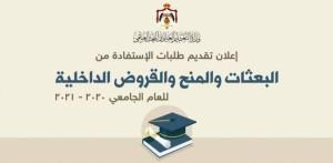 بدء تقديم طلبات البعثات والمنح والقروض الداخلية بالجامعات الأح