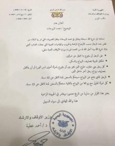 هل اصدر وزير الاوقاف اليمني قرارا يلزم اليمنيين بتعدد الزوجات وتكفل الدولة بالتكاليف
