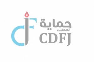 حماية الصحفيين يطالب النواب بضمان حرية عمل الإعلاميين