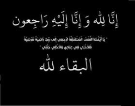 د. ماهر الحوراني يعزّي بوفاة المرحوم الشاب كريم محمود حسن جيكات