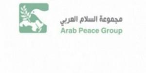 """مجموعة السلام العربي: """"آمال وبشائرَ وئامٍ عربي مُنتظر للعواصم العربية"""