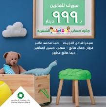 بنك صفوة الإسلامي يعلن الفائزين في سحب كانون الأول 2020 على حساب توفير الأطفال