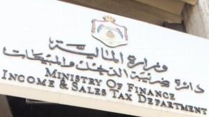 دعوة لتقديم إقرارات ضريبة الدخل لعام 2020