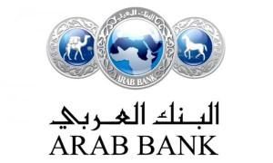195.3 مليون دولار أرباح مجموعة البنك العربي للعام 2020 و12% التوزيعات
