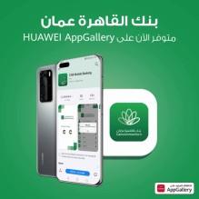 استمتع بخدمة مصرفية آمنة مع تطبيق بنك القاهرة عمّان ومنصة Huawei AppGallery