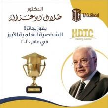 أبوغزاله يفوز بالأوسكار التّعليميّ 2020