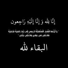 الحاج محمد مفضي السعايدة ..والد الزميل سهم العبادي في ذمه الله