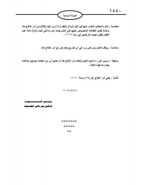 الخصاونة يصدر أمر الدفاع 29: إجراءات لدعم السياحة