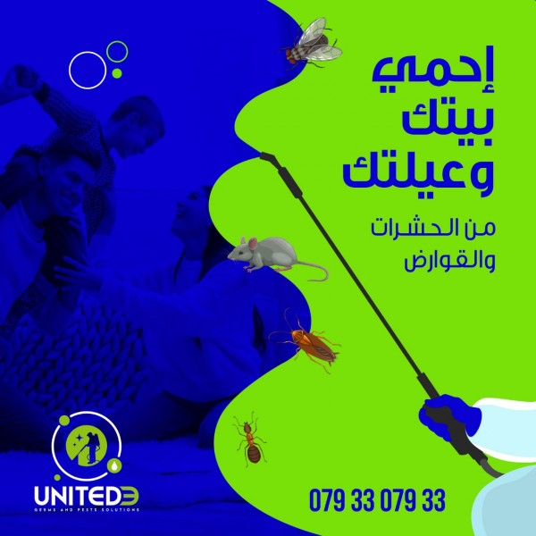 (UNITEDE) تطلق حملة