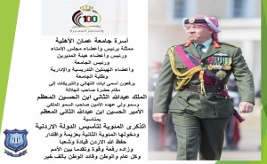 عمان الأهلية تهنىء بمناسبة الذكرى المئوية لتأسيس الدولة الاردنية