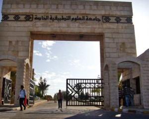 جامعة العلوم التطبيقية الخاصة تهنىء بمئوية تأسيس الدولة