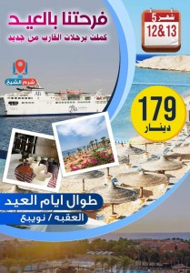 عرض العيد من الجسر العربي .. طوال ايام عيد الفطر السعيد .. رحلات نوبيع تعود من جديد