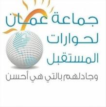 جماعة عمان لحوارات المستقبل تهنىء بعيد الفصح وتستنكر دعوات الفتنة