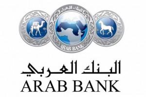 3ر128 مليون دولار أرباح مجموعة البنك العربي في الربع الاول من 2021