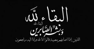 رئيس وأعضاء نادي الارينا ينعون المرحوم الدكتور حسني محمد السعود
