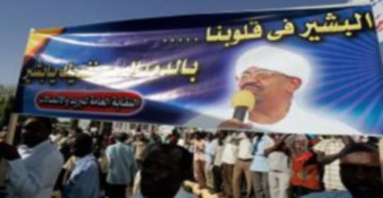 السودان يرفض دعوة مصر لعقد مؤتمر دولي لمعالجة أزمة البشير