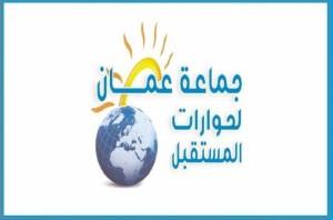 جماعة عمان لحوارات المستقبل تدعو الدولة لممارسة سطوتها في مواجهة التنمر والتطاول
