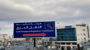 عودة عمل السفريات الخارجية على خط الأردن السعودية