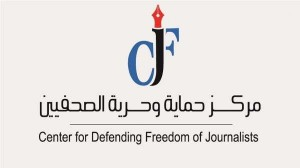 حماية الصحفيين يثمن الغاء النواب للمادة 10 من مشروع قانون النزاهة