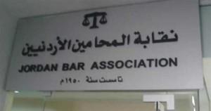 نقابة المحامين تحدد العطلة القضائية