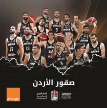 أورنج: فخورون بتأهل منتخب السلة لنهائيات آسيا