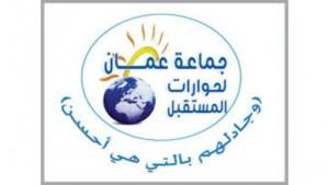 جماعة عمان لحوارات المستقبل تحذر من محاولات اختطاف الدولة وتدعو المسؤولين للقيام بواجبهم في الدفاع عنه