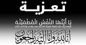 مساعد أمين عام رئاسة الوزراء الأسبق عبدالفتاح الكسواني في ذمة الله