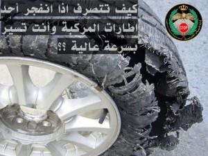 نصيحة من الأمن إذا انفجر إطار مركبتك