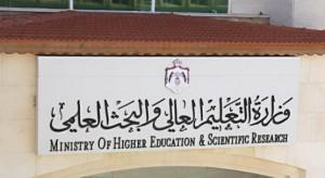التعليم العالي: امتحان المفاضلة الإثنين