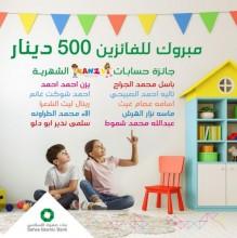 صفوة الإسلامي يعلن الفائزين في سحب آب على حساب توفير الأطفال