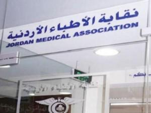 نقابة الاطباء: هجمة إعلامية .. ونسبة الاخطأ في الأردن أقل من العالمية بكثير