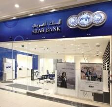 البنك العربي يطلق خدمة القرض السكني