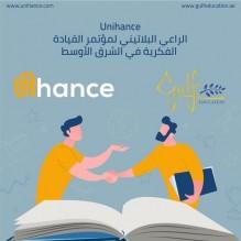 Unihance الراعي البلاتيني لمؤتمر القيادة الفكرية في الشرق الأوسط