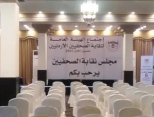 نقابة الصحفيين تستعد لانتخاباتها (صور)