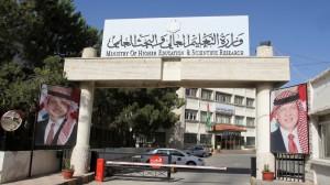 التعليم العالي: الغاء قبول من يثبت تزوير شهادته التوجيهي واحالته للمدعي العام