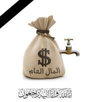 باب ضد الرصاص وحفلات و3 سيارات وجناح بأفخم الفنادق لرئيس هيئة مستقلة!!